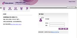 瑞友天翼应用虚拟化系统演示平台